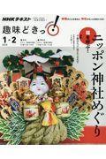 福を呼ぶ!ニッポン神社めぐりの本