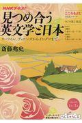 見つめ合う英文学と日本の本