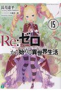 Re:ゼロから始める異世界生活 15の本