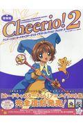 テレビアニメーションカードキャプターさくらイラストコレクションチェリオ! 2の本