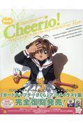 テレビアニメーションカードキャプターさくらイラストコレクションチェリオ! 1の本