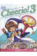 テレビアニメーションカードキャプターさくらイラストコレクションチェリオ! 3の本