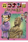 日本史探偵コナン 3の本