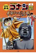 日本史探偵コナン 4の本