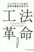 工法革命の本