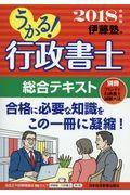 うかる!行政書士総合テキスト 2018年度版の本