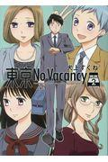 東京No Vacancy the second volumeの本