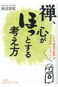 禅、心がほっとする考え方の本