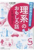 知的好奇心をくすぐる「理系」のおもしろ話の本