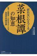 「折れない心」をつくる『菜根譚』の知恵の本