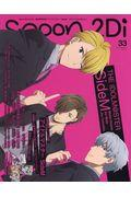 spoon.2Di vol.33の本