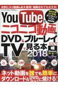YouTubeとニコニコ動画をDVD&ブルーレイにしてTVで見る本 2018の本