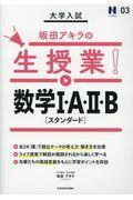 大学入試坂田アキラの生授業!の本