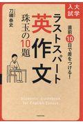 大学入試ラストスパート英作文珠玉の10題の本