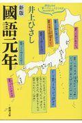 新版 國語元年の本