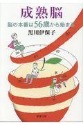 成熟脳の本