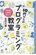10代からのプログラミング教室の本