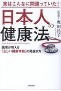 実はこんなに間違っていた!日本人の健康法の本