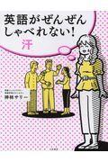 英語がぜんぜんしゃべれない!汗の本