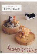 ウチのコそっくりボンボン猫人形の本