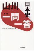 第2版 山川一問一答日本史の本