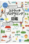 親子でかんたんスクラッチプログラミングの図鑑の本