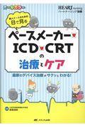 新人ナースのための目で見るペースメーカー・ICD・CRTの治療とケアの本
