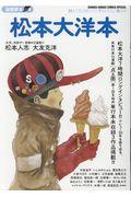 松本大洋本の本