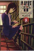 響〜小説家になる方法〜 8の本
