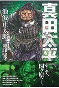 真田太平記 10の本