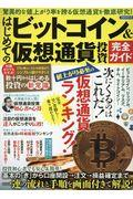 はじめてのビットコイン&仮想通貨投資完全ガイドの本