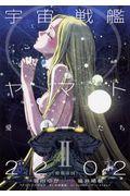 小説宇宙戦艦ヤマト2202愛の戦士たち 2の本