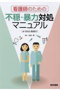 看護師のための不穏・暴力対処マニュアルの本