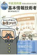 キタミ式イラストIT塾基本情報技術者 平成30年度の本