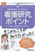 看護の現場ですぐに役立つ看護研究のポイントの本
