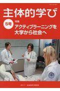 主体的学び 5号の本