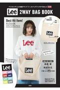 Lee 2WAY BAG BOOKの本
