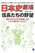 日本史劇場信長たちの野望の本