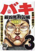 バキ 最凶死刑囚編 3の本