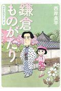 鎌倉ものがたりベストエピソード 2の本