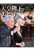 天皇陛下と美智子さまの本