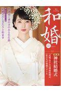 和婚 vol.11(2018・春号)の本
