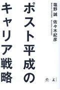 ポスト平成のキャリア戦略の本