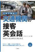 これで安心!交通機関の接客英会話の本