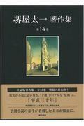 堺屋太一著作集 第14巻の本
