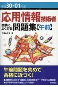 応用情報技術者試験によくでる問題集【午前】 平成30ー01年度の本