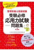 第3版 管理栄養士国家試験受験必修応用力試験問題集の本