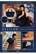 BAYFLOW corduroy tote bag bookの本