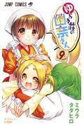 ゆらぎ荘の幽奈さん 9の本