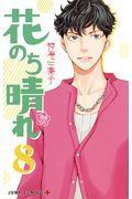 花のち晴れ〜花男Next Season〜 8の本